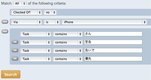 iPhoneから慌てて登録したタスク