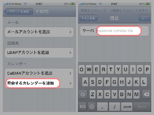 iPhoneのカレンダーとToodledoをほぼリアルタイムに同期させる【iCal利用、一方通行】-4